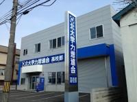 H20年6月菊水倉庫設立A